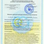 Сертификат на изготовление печений