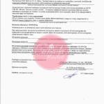 Сертификат кондитерской продукции Капкейк Студио