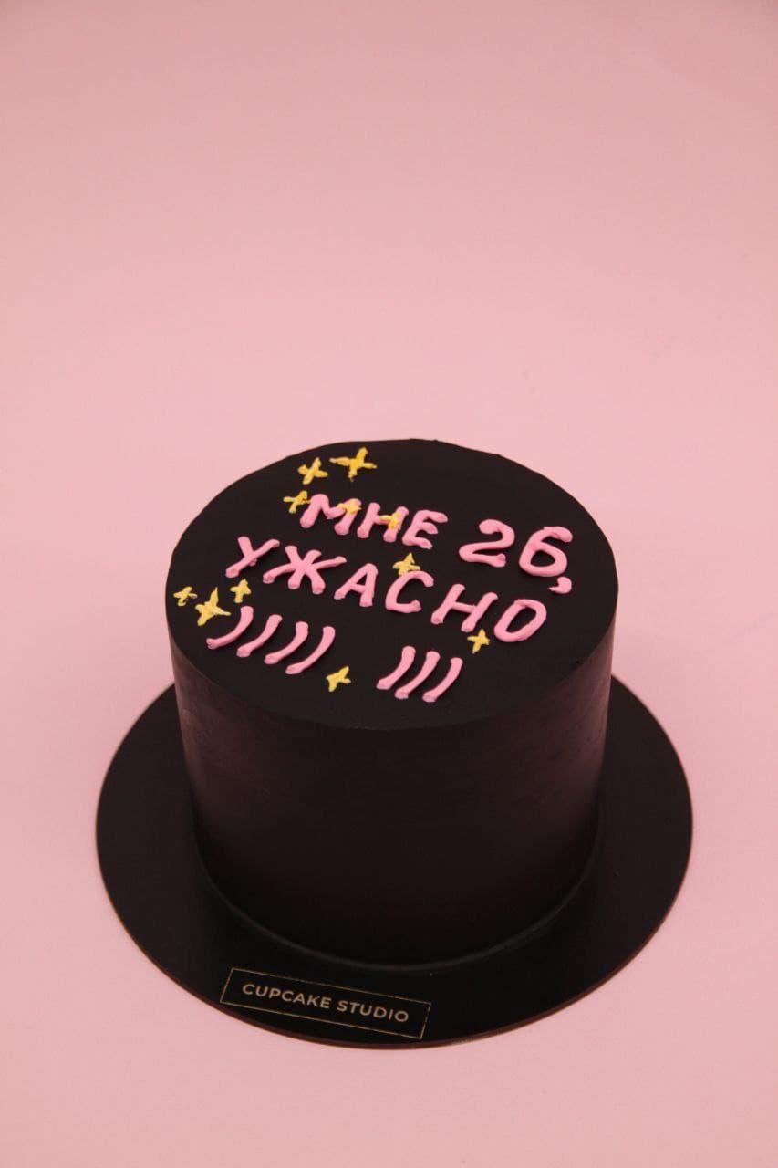 торт на день рождения 26 лет